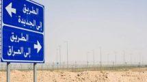 Arar Border Crossing re-opens
