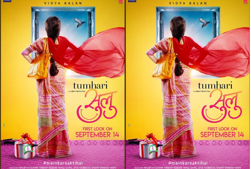 'Tumhari Sulu' motion poster: 'Superwoman' Vidya Balan flies high in style