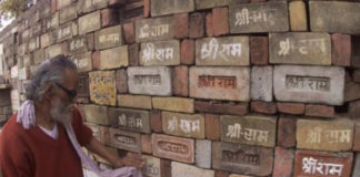 Ram-Mandir-Ayodhya