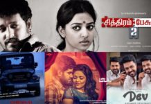 Tamil movies releasing this valentine's week