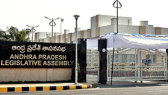 Andhra Pradesh State Assembly