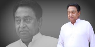 Kamal Nath CM Madhya Pradesh
