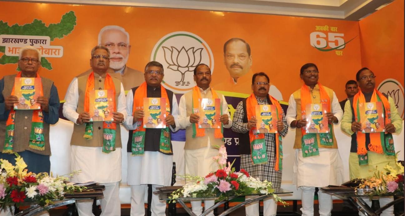 bjp-jharkhand-manifesto